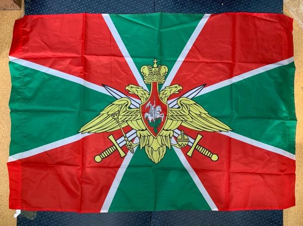Флаг Погранвойска