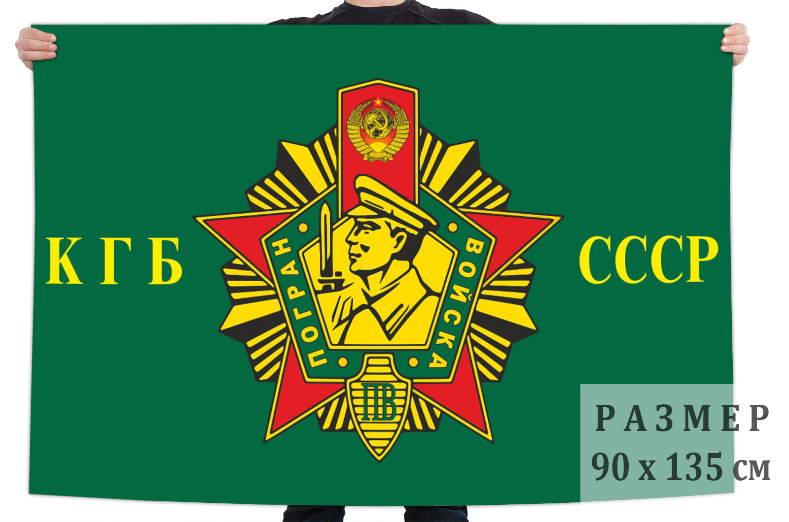Флаг погранвойска КГБ СССР