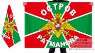 Двухсторонний флаг Погранвойска, остров Ратманова