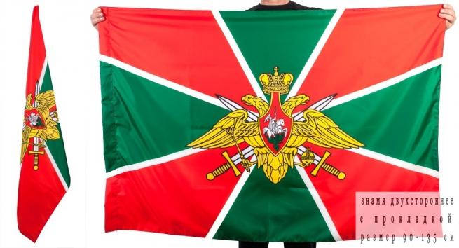 Двухсторонний флаг «Погранвойска России»