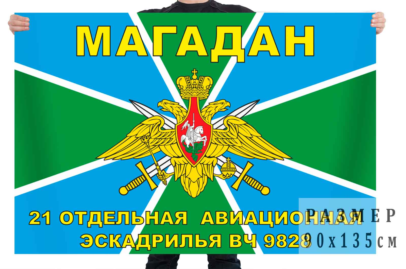 Флаг Погранвойск Магадан