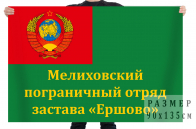 """Флаг погранзаставы """"Ершово"""" Мелиховского пограничного отряда"""