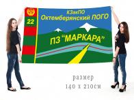 "Флаг погранзаставы ""Маркара"" Октемберянского ПОГО"