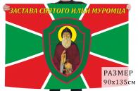 Флаг погранзаставы Святого Ильи Муромца
