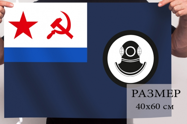 Флаг Поисково-спасательная служба ВМФ СССР