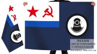 Флаг поисково-спасательной службы ВМФ СССР