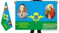 Двухсторонний флаг Покровители ВДВ