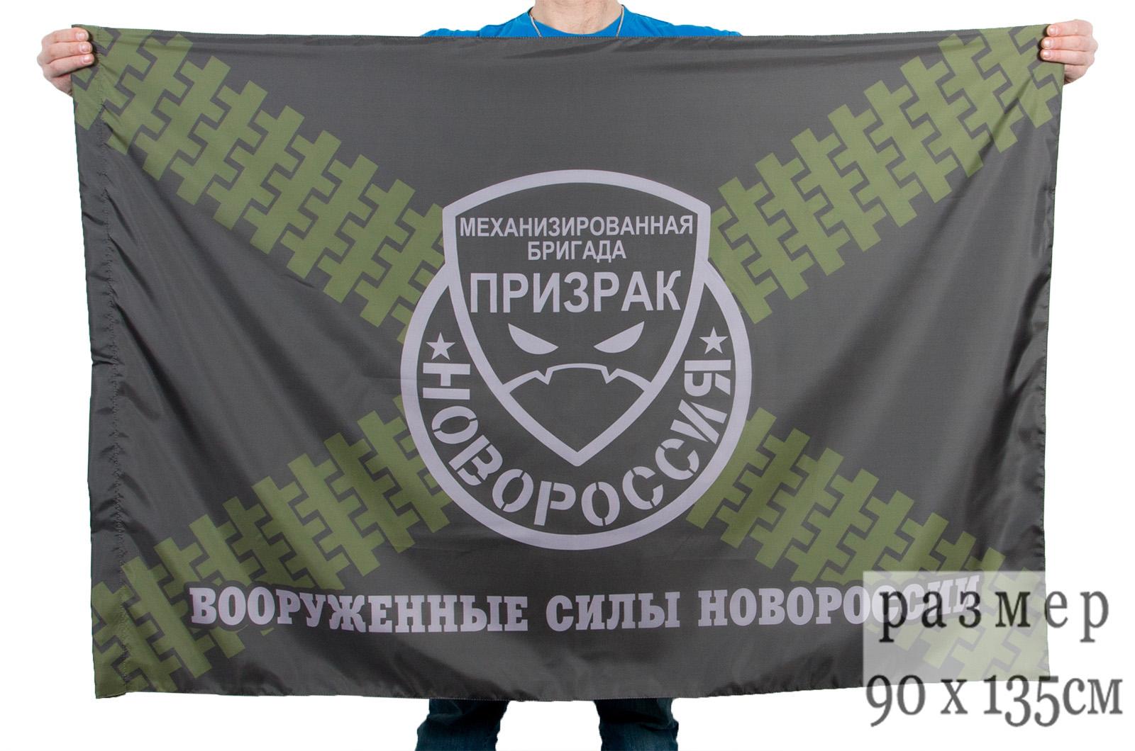 """Флаг полевой Бригада """"Призрак"""""""