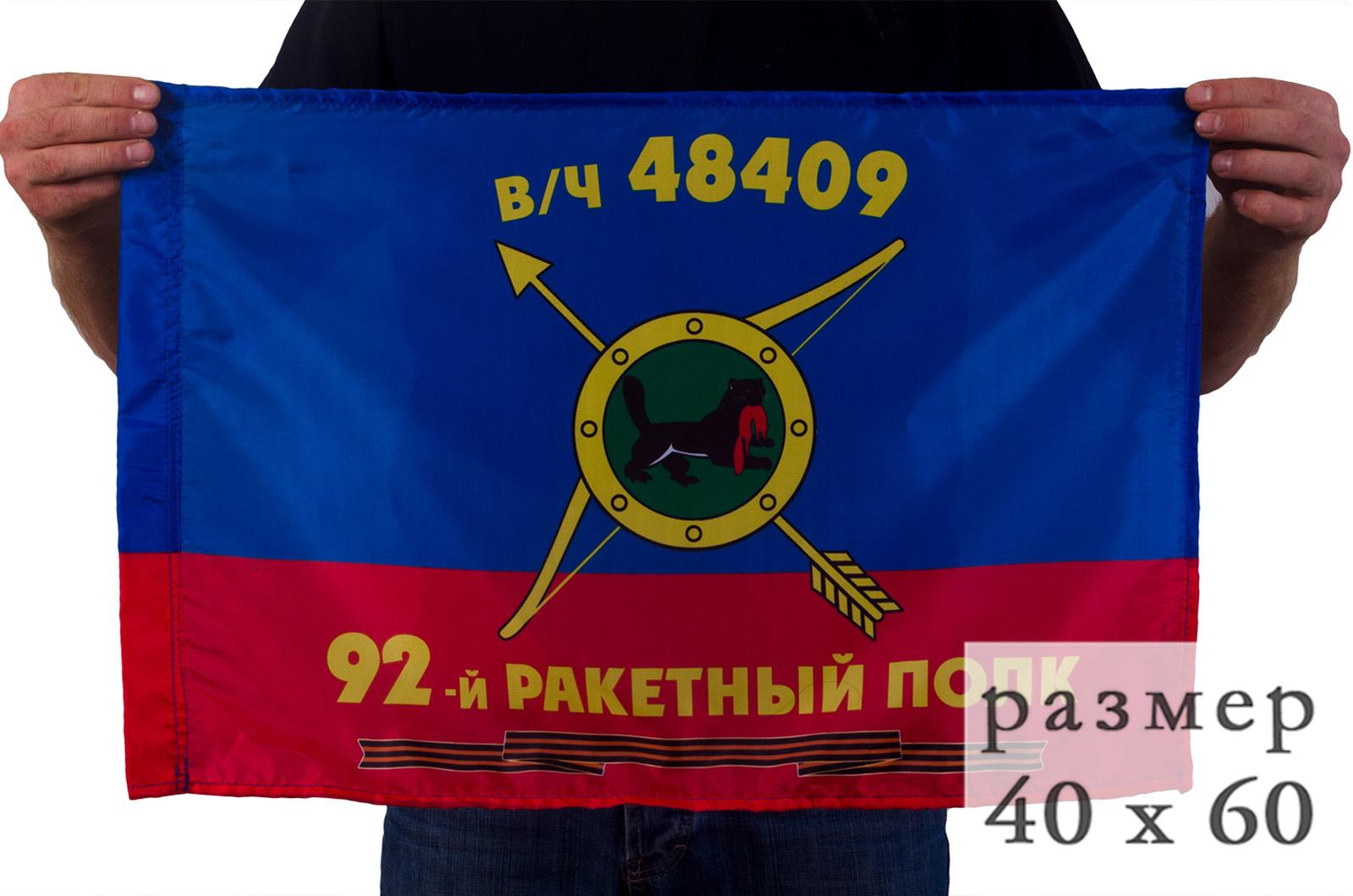 Флаг полка 92-го РВСН