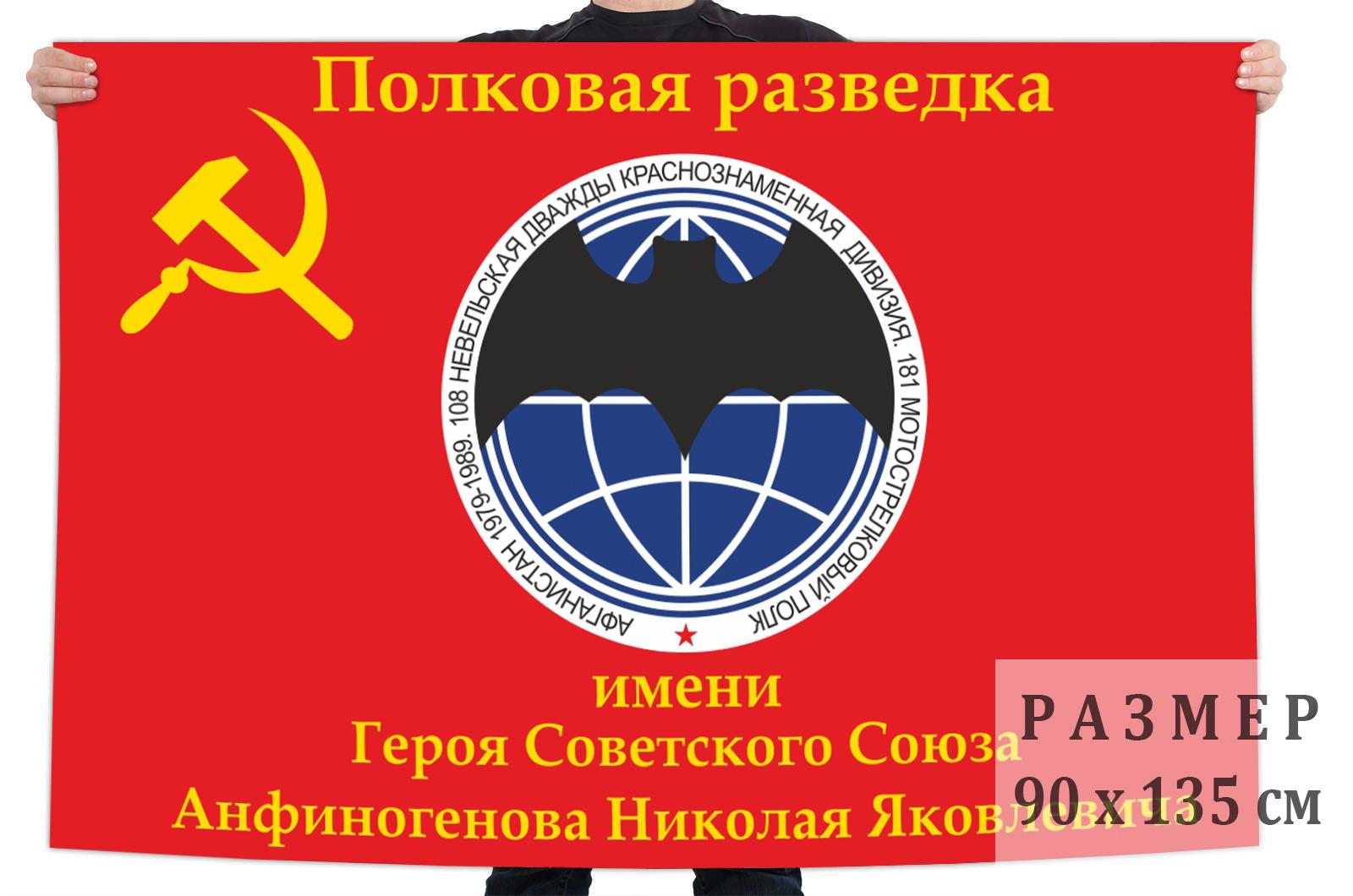 Флаг «Полковая разведка» 181 мсп 108 мсд