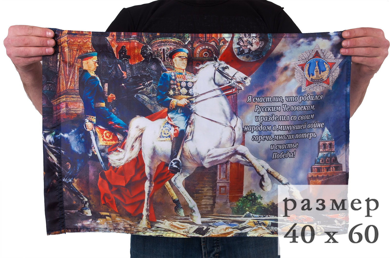 """Флаг """"Жуков на белом коне"""""""