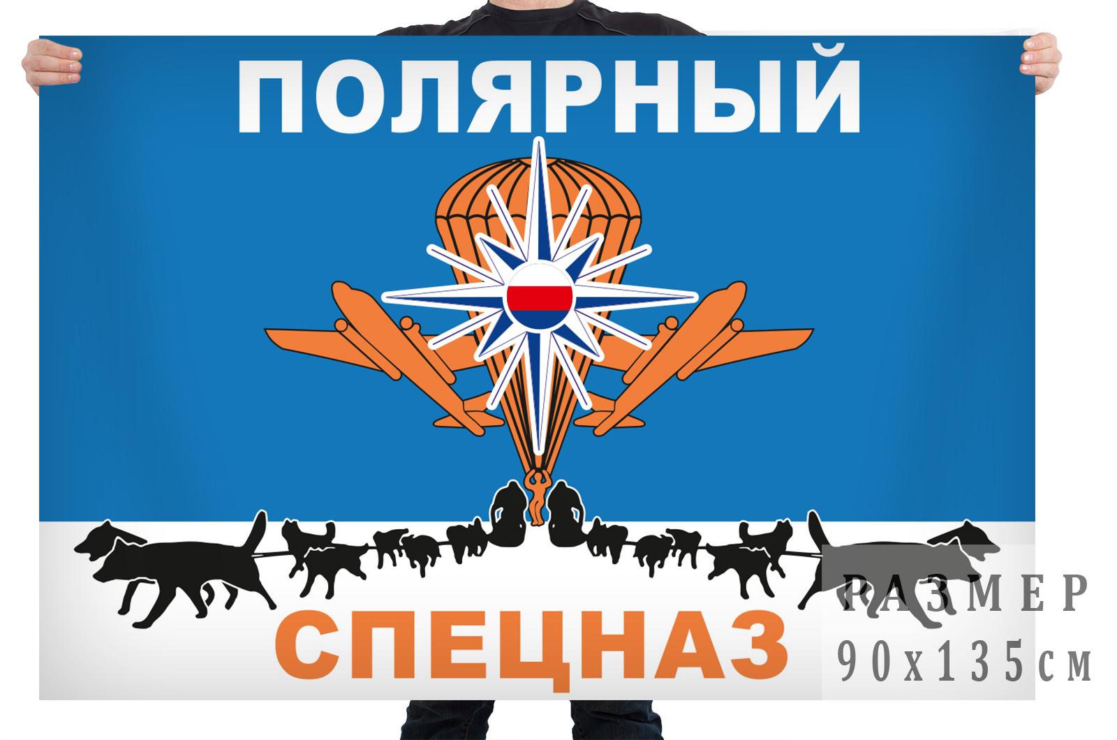 Купить в интернет магазине флаг Полярного Спецназа