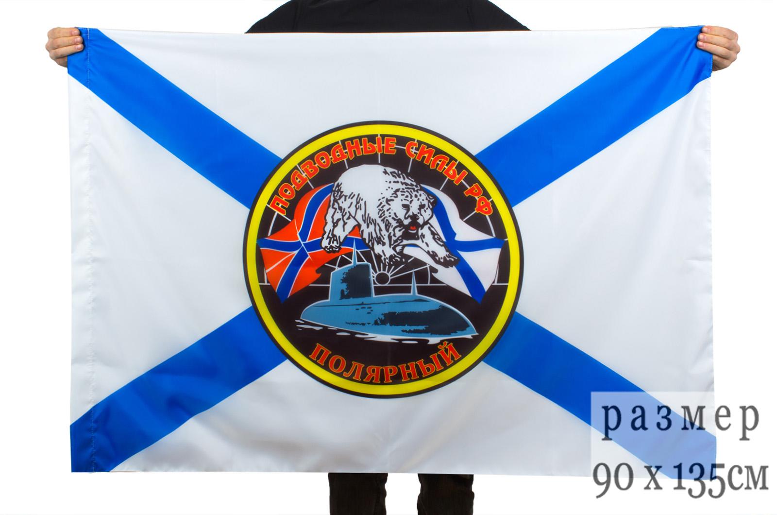 Флаг «Полярный – подводные силы РФ»