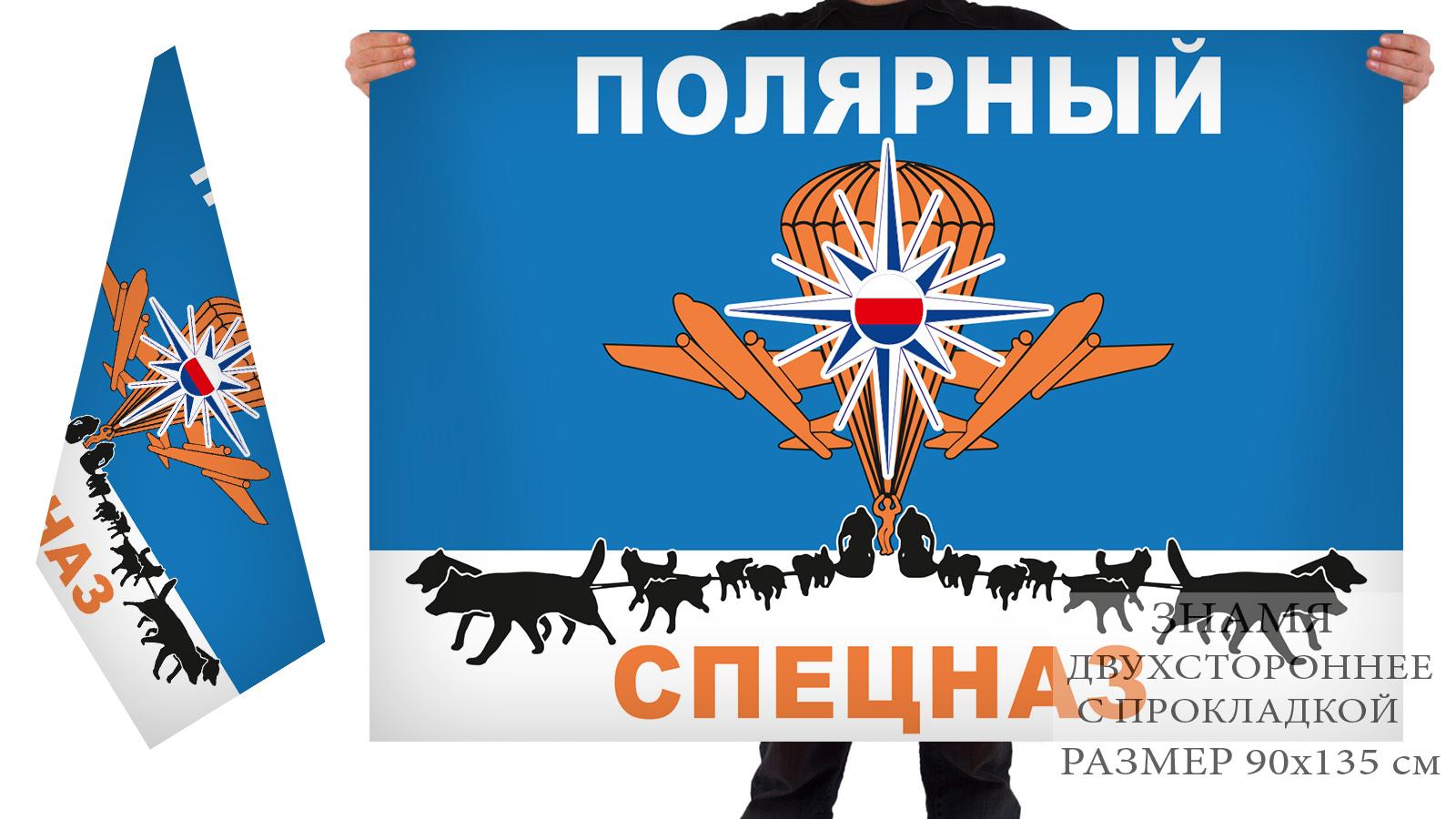 Купить в военторге двухсторонний флаг «Полярный Спецназ»