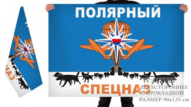 Двухсторонний флаг Полярный Спецназ