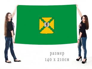 Большой флаг Пошехонского района