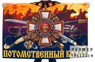 """Флаг """"Потомственный казак"""""""
