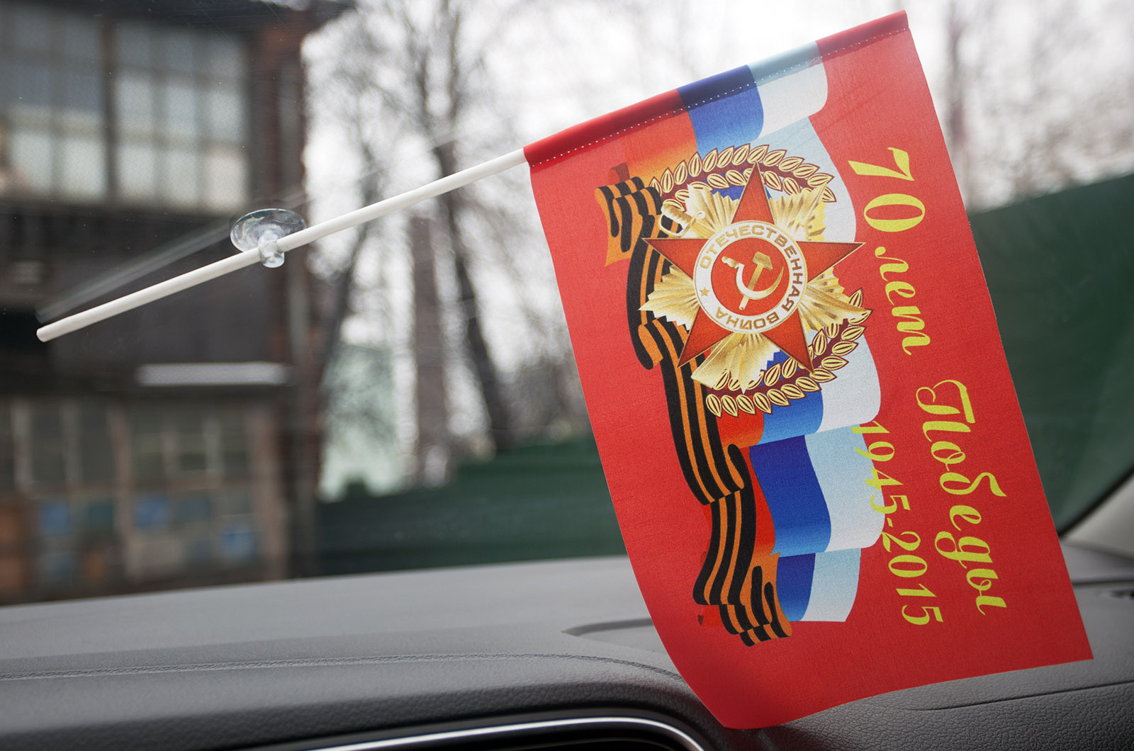 """Флаг праздничный """"70 лет Победы"""""""