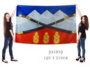 Большой флаг Предгорного муниципального района