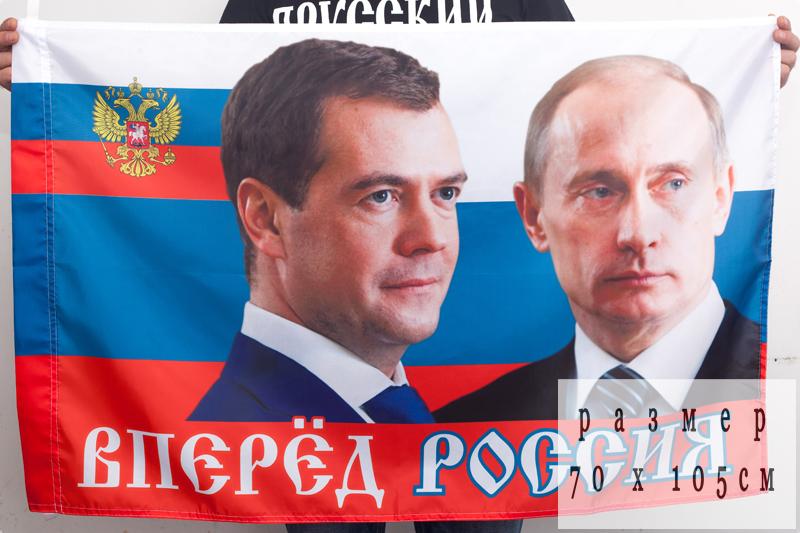 Флаг «Президентский» 70x105 см
