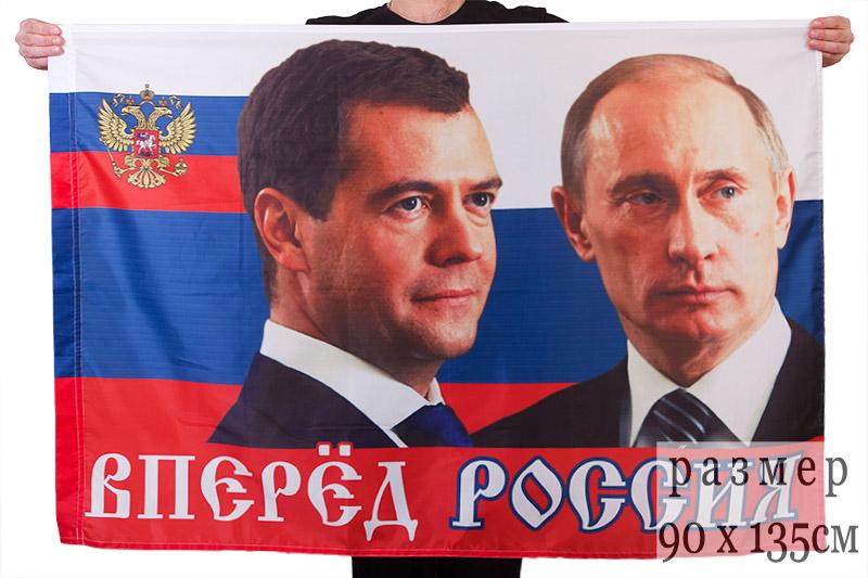 Флаг «Президентский»
