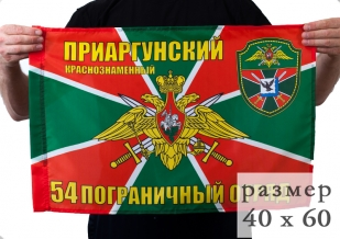Двухсторонний флаг «Приаргунский 54 пограничный отряд»