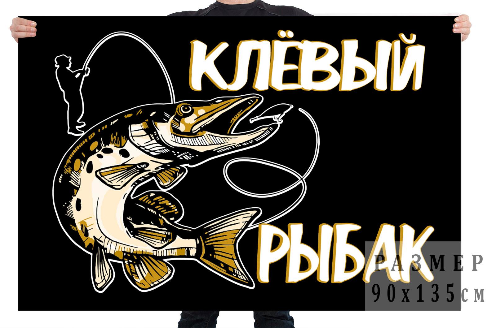 Флаг прикольный Клёвый рыбак