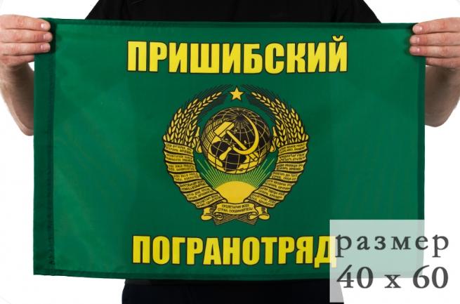 Флаг «Пришибский погранотряд» 40x60 см