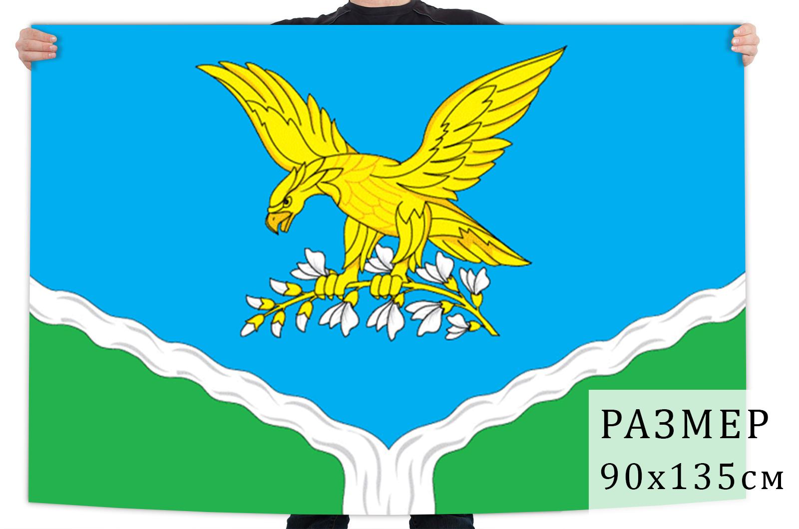 Флаг Прохладного