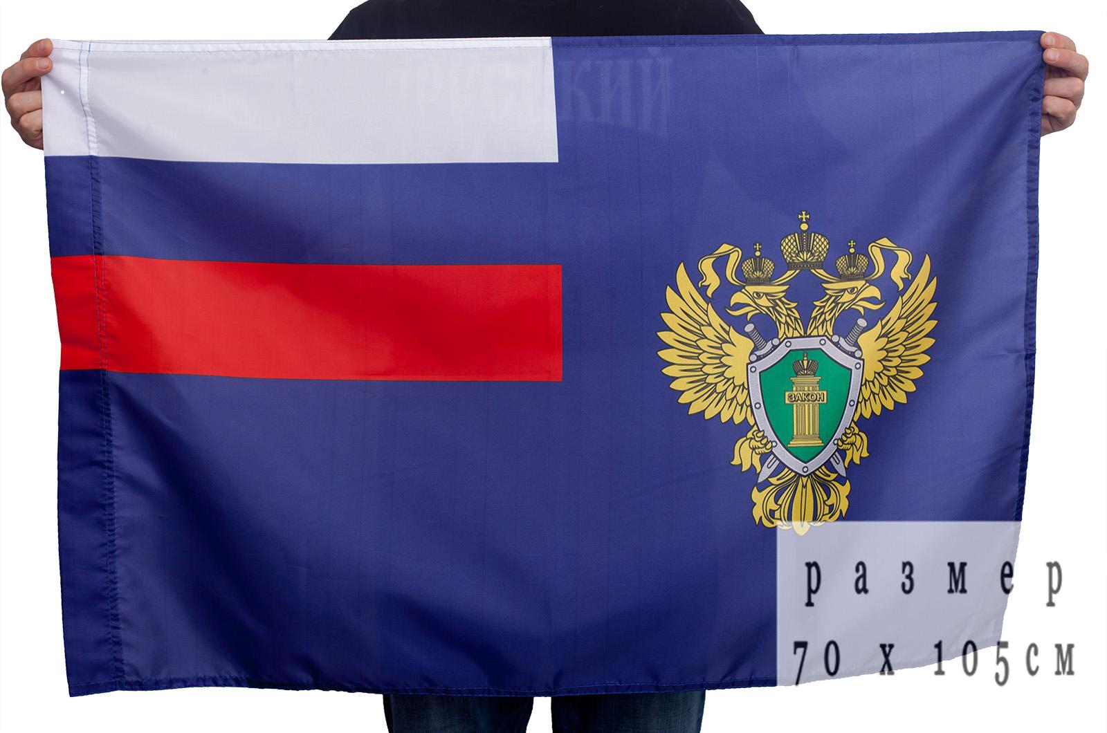 Флаг Прокуратуры