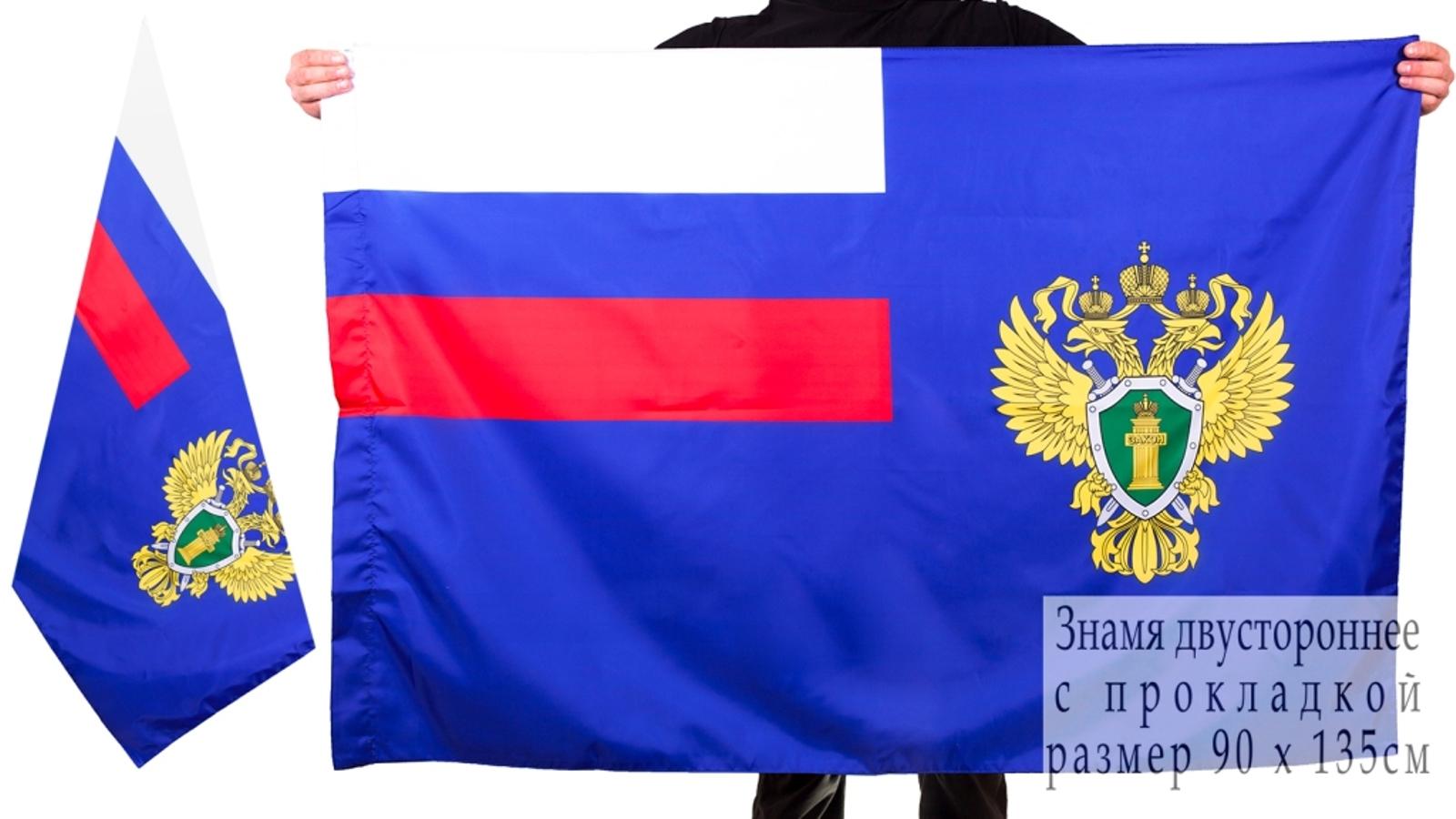 Флаг Прокуратуры России двухсторонний
