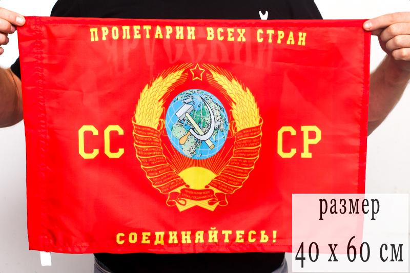 """Флаг """"Пролетарии всех стран, соединяйтесь"""" 40х60"""