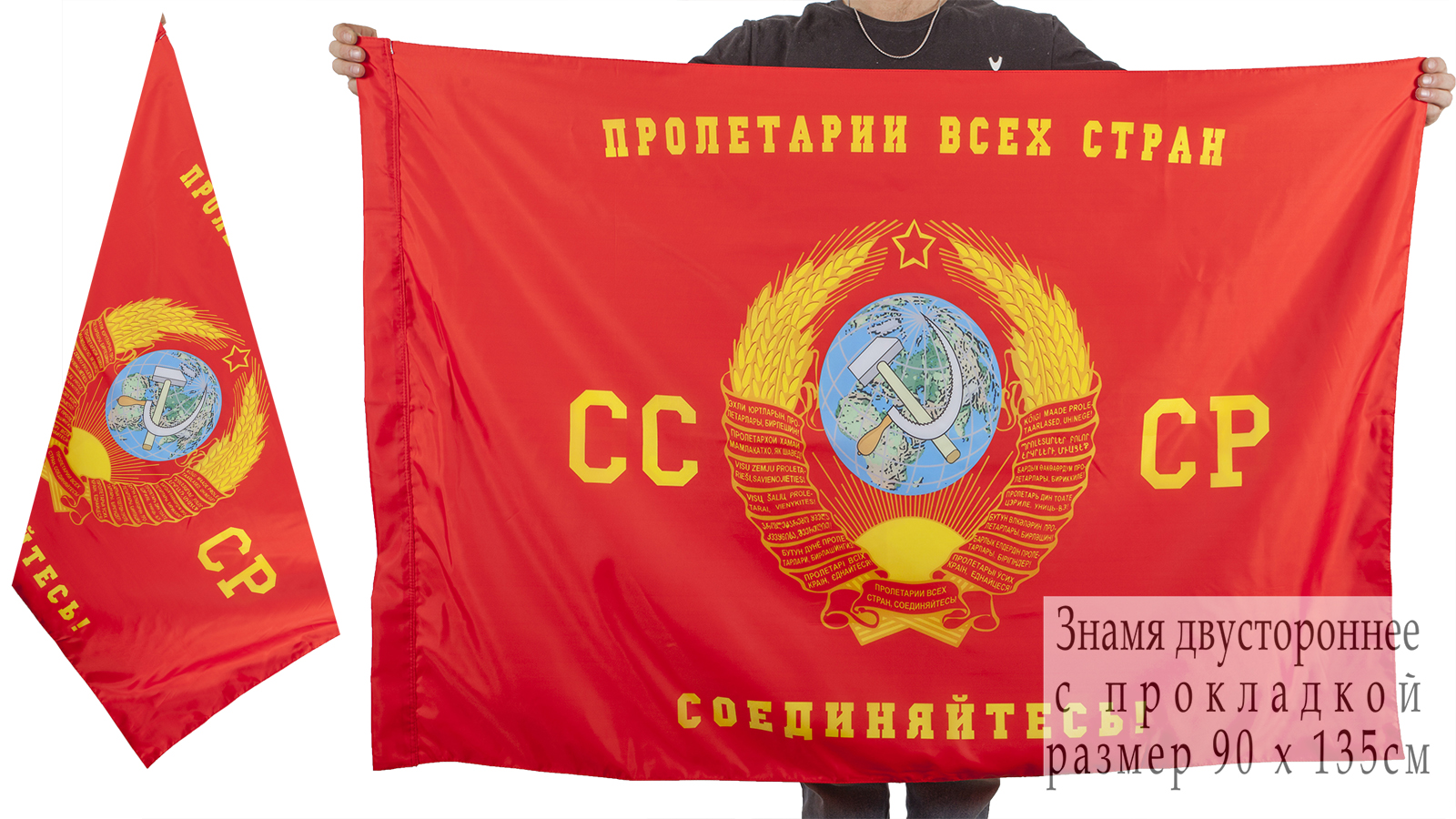 Двухсторонний флаг «Пролетарии всех стран, соединяйтесь»
