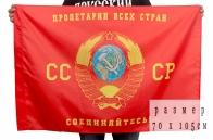 Купить флаг «Пролетарий всех стран соединяйтесь!»