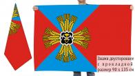 Двусторонний флаг Промышленновского муниципального района