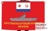 Флаг противолодочного крейсера Москва