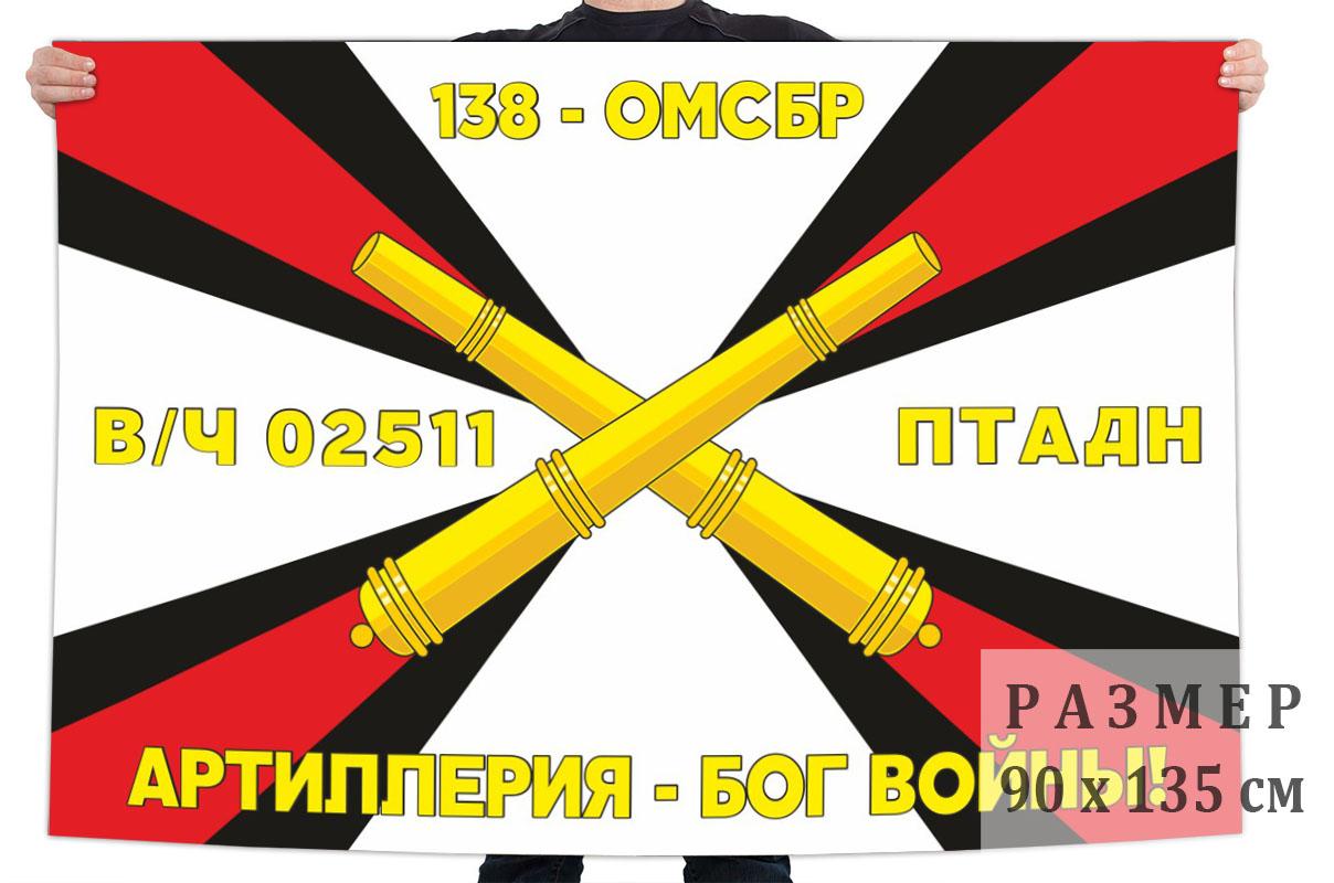 Флаг противотанкового артиллерийского дивизиона 138 ОМсБр