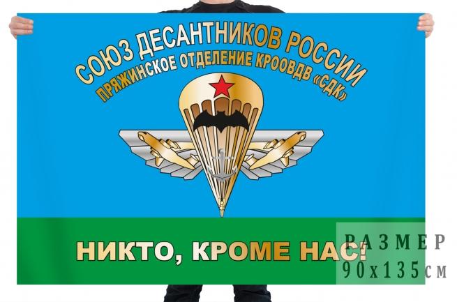 Флаг Пряжинского отделения Союза десантников России