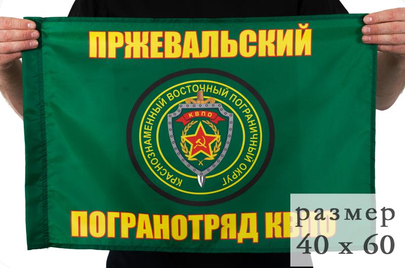 Двухсторонний флаг «Пржевальский пограничный отряд»