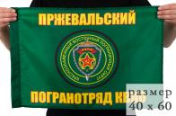 Флаг «Пржевальский погранотряд» 40x60 см