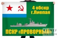 """Флаг ПСКр """"Проворный"""" 4 отдельной бригады сторожевых кораблей"""