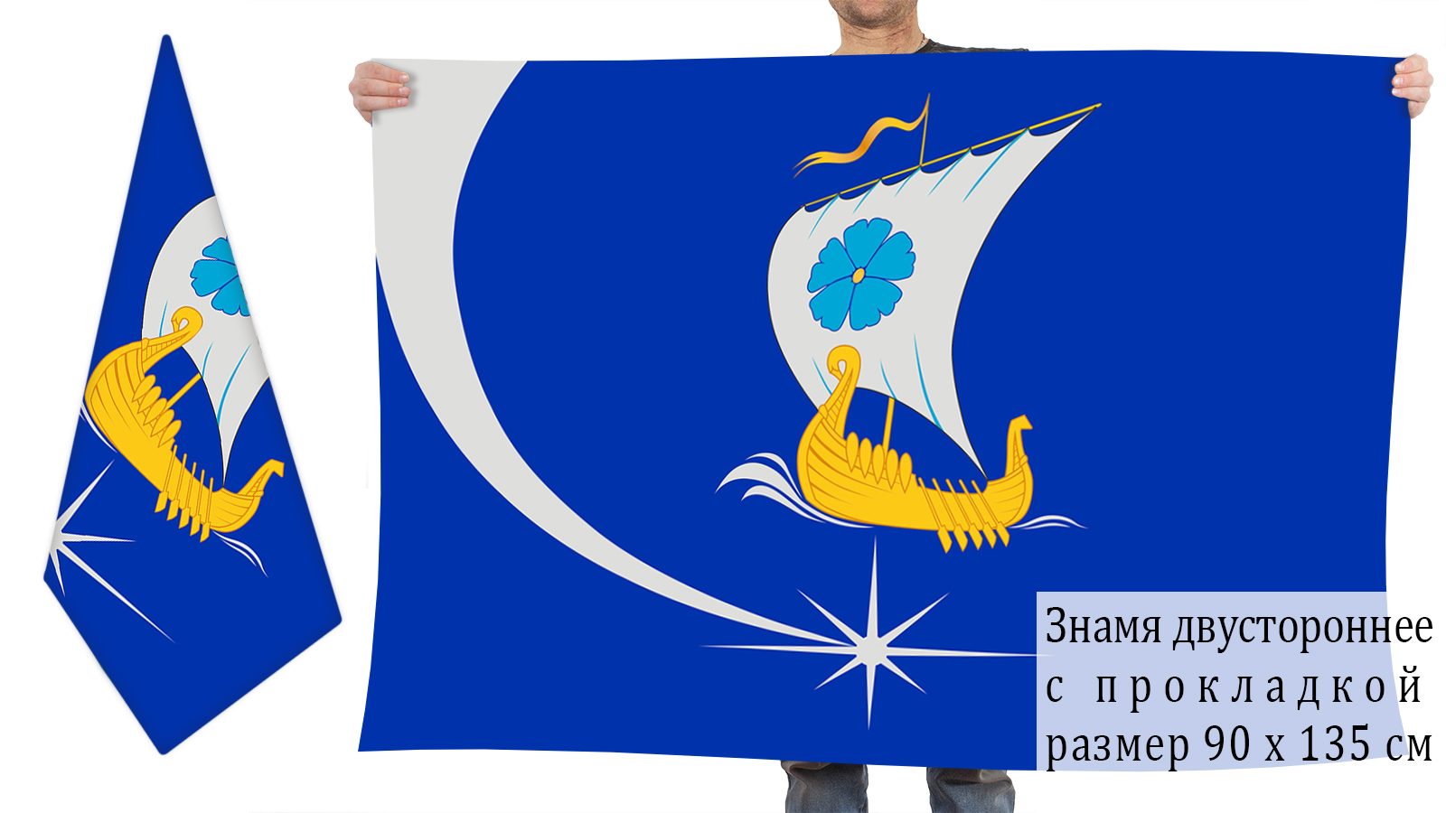 Двусторонний флаг Пучежского района