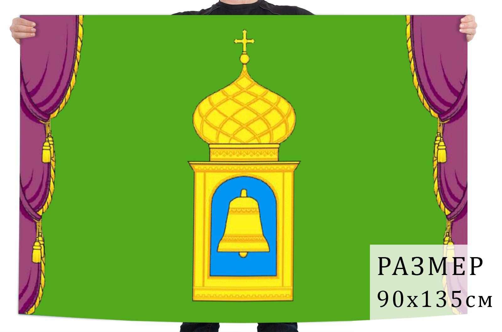 Флаг Пушкино | Флаги на заказ