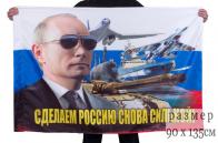 """Флаг Путин """"Сделаем Россию сильной!"""""""