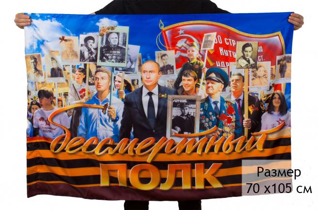 """Флаг """"Путин во главе Бессмертного полка"""""""