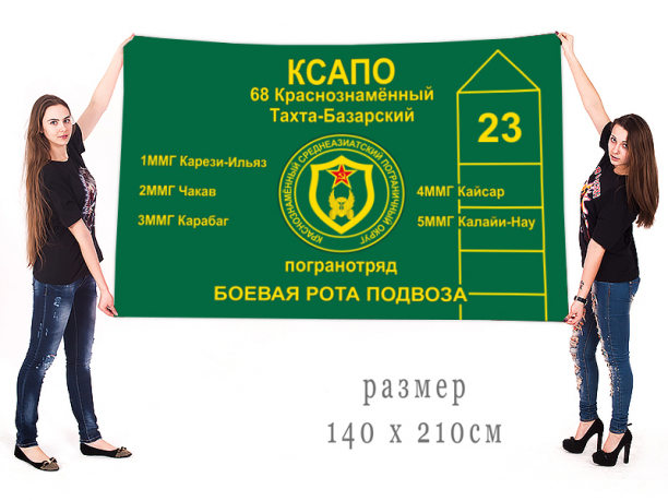 Флаг ПВ 68-ой Тахта-Базарский пограничный отряд