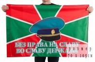 "Флаг ПВ ""Без права на славу"""