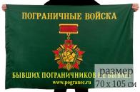 """Флаг ПВ """"Бывших пограничников не бывает"""""""