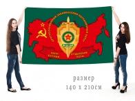 Флаг ПВ КГБ СССР КЗакПО – ОКПП Батуми, отделение Поти