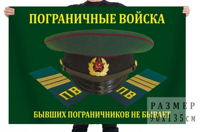 """Флаг ПВ РФ """"Бывших пограничников не бывает"""""""